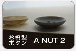 お椀型ボタン A NUT 2