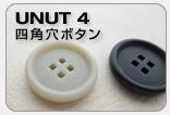 UNUT 4 四角穴ボタン
