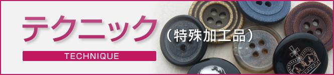 組み合わせ【COMBINATION】